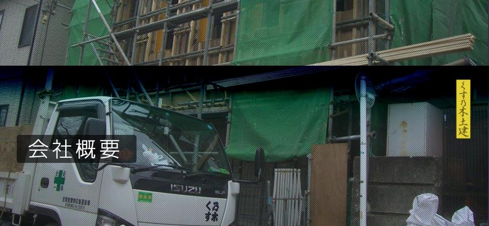 楠土建では解体から足場、基礎工事まで一括して施工を行う事ができます。