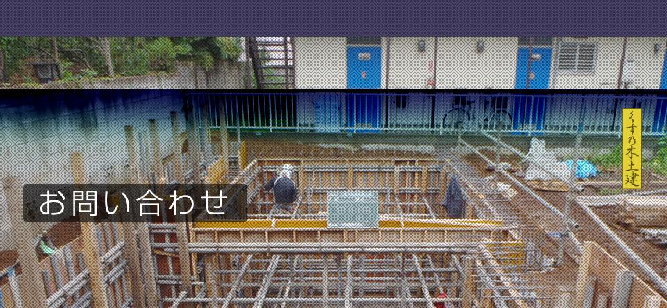 お問い合わせ | 楠土建では解体から足場、基礎工事まで一括して施工を行う事ができます。