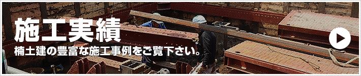 施工実績楠土建の豊富な施工事例をご覧下さい。