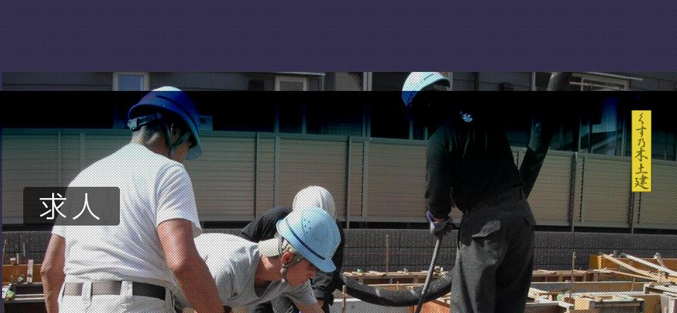 求人 | 楠土建では解体から足場、基礎工事まで一括して施工を行う事ができます。